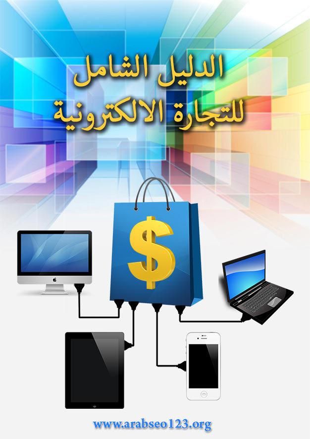 الدليل الشامل في التجارة الالكترونية