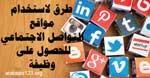 استخدام-مواقع-التواصل-الاجتماعي-للحصول-على-وظيفة
