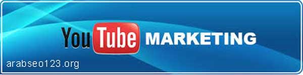 تسويق-يوتيوب
