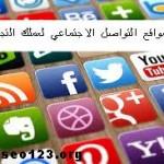 -التواصل-الاجتماعي1