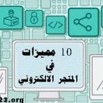 10-مميزات-في-المتجر-الالكتروني