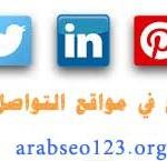 -1000-متابع-في-مواقع-التواصل-الاجتماعي