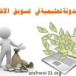 30-مدونة-في-تسويق-الافليت