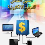 كتاب الشامل في التجارة الالكترونيةl